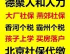 北京社保公积金咨询代理三河燕郊社保代理大厂社保个税