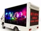高清全彩大屏LED广告宣传车、舞台车租赁