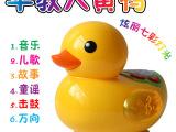 动漫大黄鸭音乐手拍鼓鼓婴儿早教玩具电动万向拍拍鼓小黄鸭淘宝