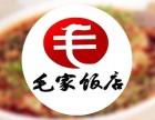 做湘菜餐饮加盟毛家饭店好吗