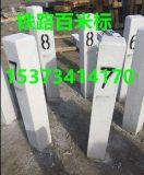 高质量铁路ab桩厂家 郑州铁路b桩价格 铁路地界桩多少钱