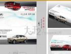 椒江平面设计 画册 单页 名片 logo标志 VI