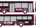 专业代理花都∏公交车身广告总代理