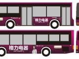 專業代理花都公交車身廣告總代理