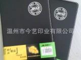 今艺本册笔记本厂家,PU笔记本,仿皮笔记本,记事本,通用市场货