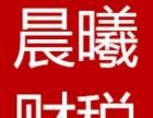 临淄代办公司注册 代帐 辛店代理记账