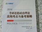 文都考研书籍便宜处理,包括英语政治全套