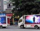 高清大屏LED广告宣传车