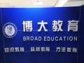 【博大教育】上市企业 全国招商加盟中小学个性化辅导