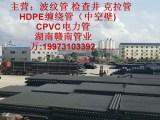 湖南省常德市HDPE克拉管HDPE中空壁缠绕管PE双壁波纹管