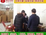 广州荔湾电商仓储代发