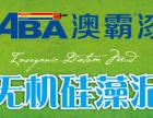 ABA澳霸漆加盟