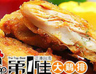 杜海涛第一佳鸡排 鸡排加盟杜海涛代言