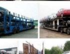 汽车托运轿车拖运天津上海北京沈阳昆明成都杭州武汉