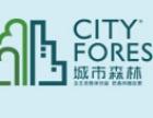 城市森林加盟