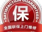 欢迎进入-广州林内消毒柜(各中心)售后服务网站电话