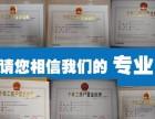 太原高新区工商注册代办资质升二级一级代办