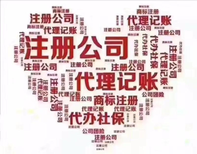 浦东东昌路地铁站找代理记账注册公司申请一般纳税人进出口权