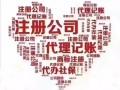 代办杨浦黄兴公园做账报税注册公司商品流通代理记账低价刻章加急
