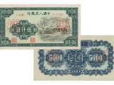 北京正規回收老紙幣 郵票 紀念幣 金銀幣 硬幣 古錢幣