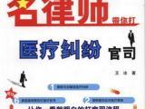 王冰律师代理诉被告中国医学科学院阜外心血管病医院