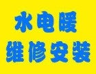 淄川专业安装维修改造暖气,清洗地暖,暖气漏水