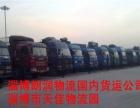 淄博朗润物流整车零担包车配货所有车型直达货运