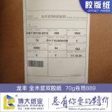 供应双胶纸-潍坊70g龙丰全木浆双胶纸卷筒889公司