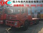台州市 解放挖掘机平板运输车%公司电话