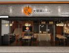 上海大邻洞主题餐厅加盟费多少 大邻洞主题餐厅加盟条件