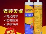 供应家乐邦美缝剂 瓷白镏金色瓷砖专用填缝剂厂家直销