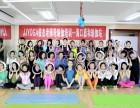 海口嘉和瑜伽零基础培训