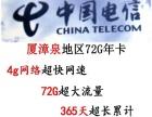 电信4g网络厦门泉州漳州72G上网卡设备流量一年累计可用3g设备