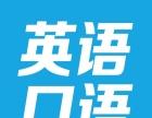乐清春华英语培训,商务英语,英语口语,外贸英语培训
