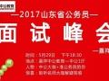 中公教育2017年山东省公务员面试峰会