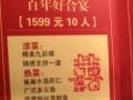 徐州宴价值1599元套菜900元转让,量大从优!