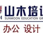 海淀区中关村人民大学附近学习粤语,就到山木培训