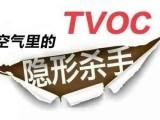 TVOC是什么怎么来的有什么危害怎么去除和检测的方法