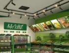 【易点鲜】社区生鲜连锁超市