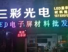 南阳led电子屏震撼超低价,同行调货550元每平米
