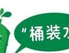 广夏水业(高端品质、高效配送、全市覆盖)