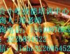 小吃培训板面辣鸡面煲仔饭钵钵鸡烤羊排油条老豆腐水饺锅贴冷串串