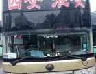 西安到乐山长途汽车提前电话购票18829299355客车大巴