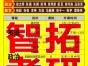 株洲智拓考研培训班/公共课/专业课/钻石卡/一对一