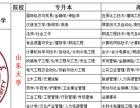 山东大学网络教育17秋大专、本科学历报名开始了