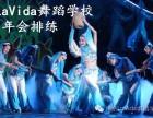 南京哪里有可以排年会的地方,首选拉维德舞蹈学校