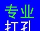 阳江打孔服务队(水钻钻孔)