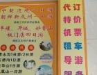 自驾游服务,朝鲜旅游,代订酒店住宿,景区折扣票,租车。