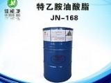 原装进口汉姆除蜡水原料特乙胺油酸酯168深圳厂家热销