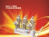 厂家批发销售ZW43-12系列系列户外真空断路器价格